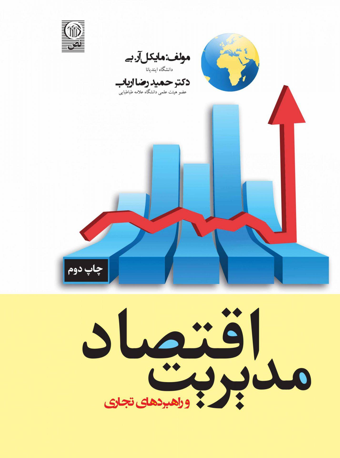 جلد اقتصاد مدیریت