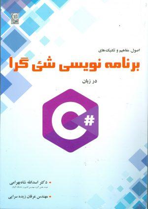 برنامه نویسی شیء گرا در زبان #C