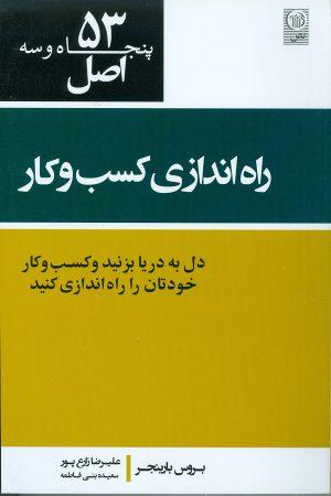 53 اصل کسب و کار و کارآفرینی زارع پور انتشارات نص