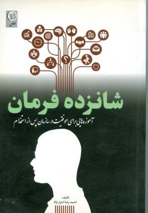 شانزده فرمان آموزههایی برای موفقیت در سازمان در زمان استخدام- انتشارات نص -احمدرضا احرارزاده