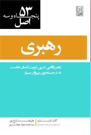 جلد ۵۳ اصل رهبری رو